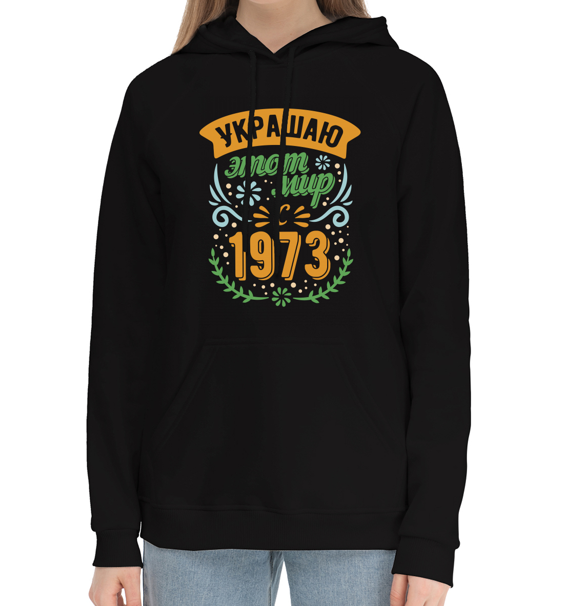 «1973» — хлопковый женский, артикул: DSM-289201-hhu-1